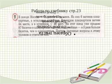 Работа по учебнику стр.23