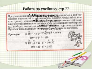 Работа по учебнику стр.22