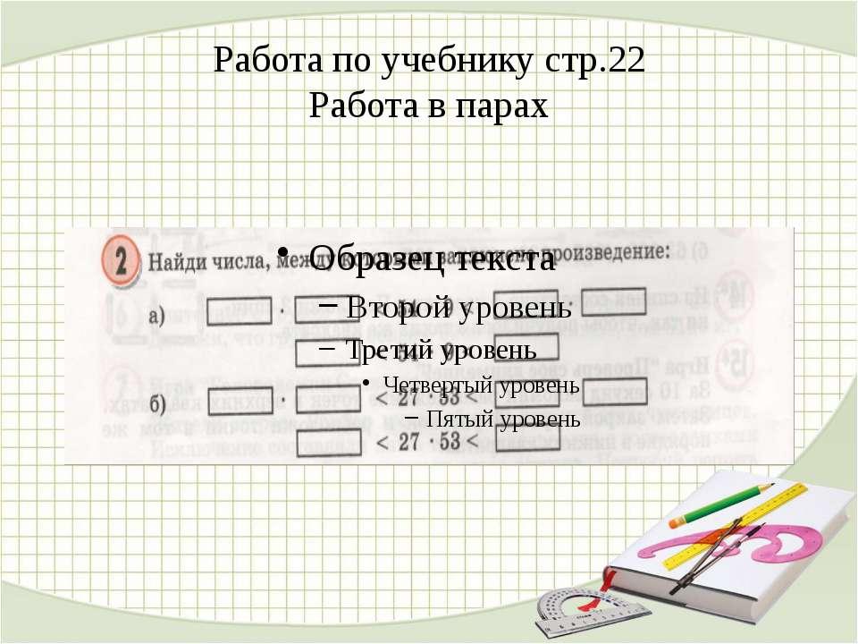 Работа по учебнику стр.22 Работа в парах