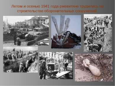 Летом и осенью 1941 года ржевитяне трудились на строительстве оборонительных ...