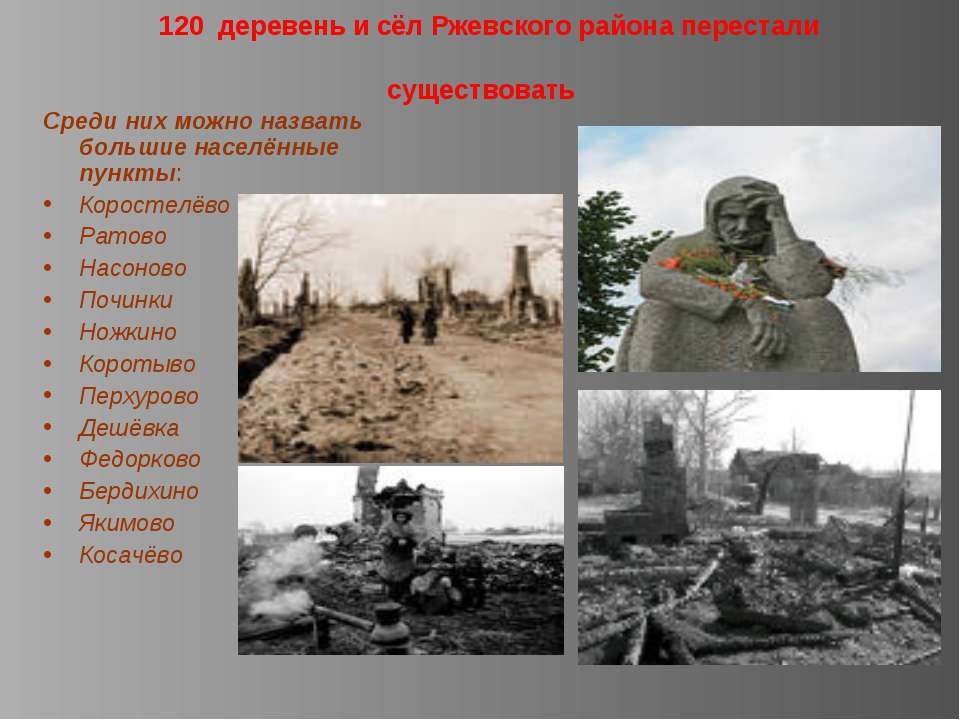 120 деревень и сёл Ржевского района перестали существовать Среди них можно на...