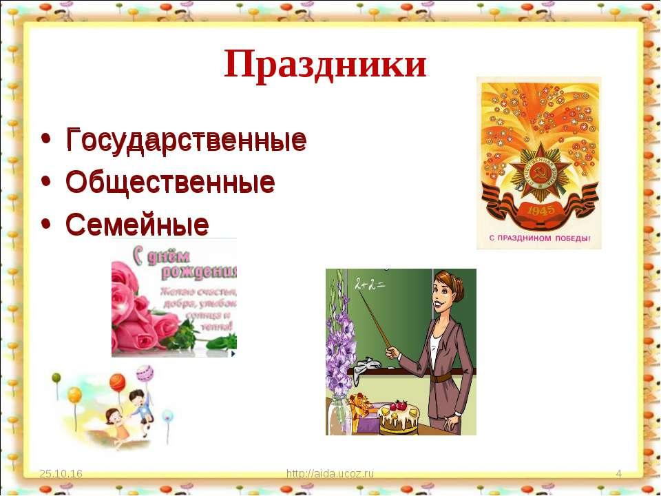 Праздники Государственные Общественные Семейные * http://aida.ucoz.ru * Госуд...
