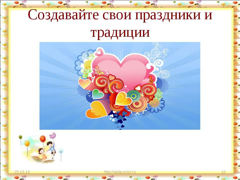 Создавайте свои праздники и традиции * http://aida.ucoz.ru * http://aida.ucoz.ru