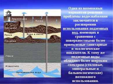 Один из возможных вариантов решения проблемы водоснабжения заключается в расш...