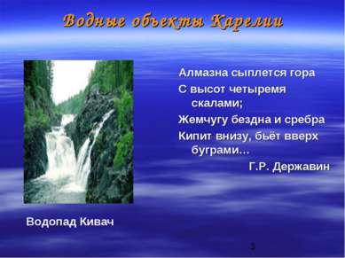 Водные объекты Карелии Алмазна сыплется гора С высот четыремя скалами; Жемчуг...