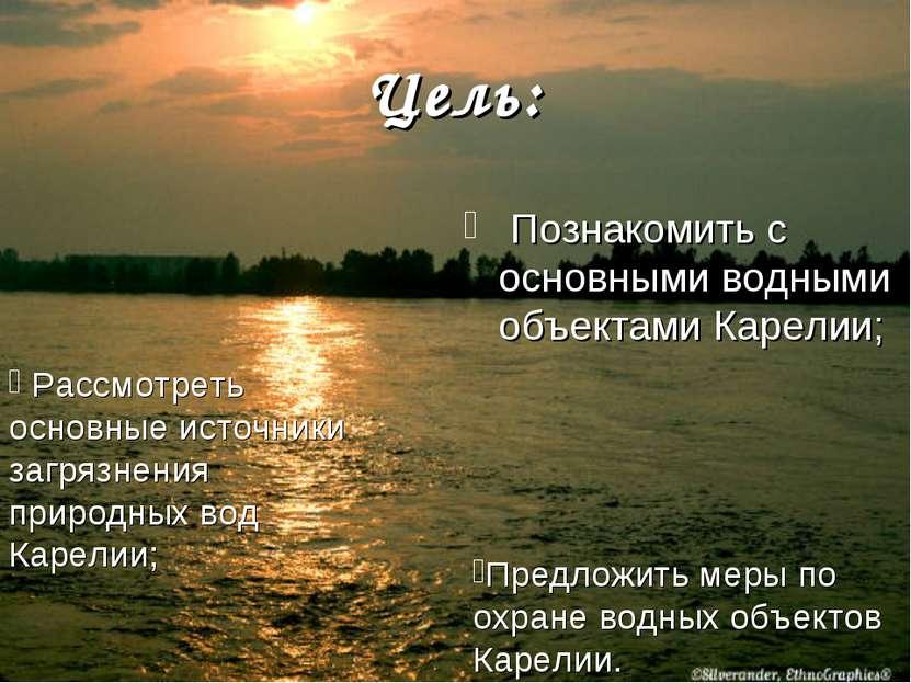 Цель: Познакомить с основными водными объектами Карелии; Рассмотреть основные...
