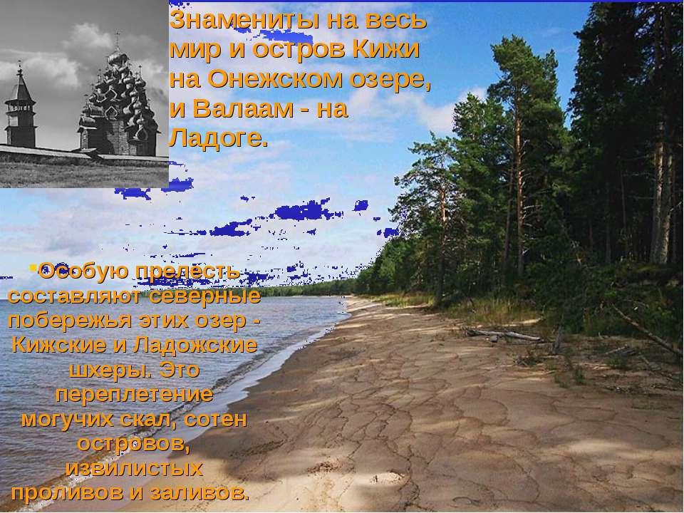 Знамениты на весь мир и остров Кижи на Онежском озере, и Валаам - на Ладоге. ...