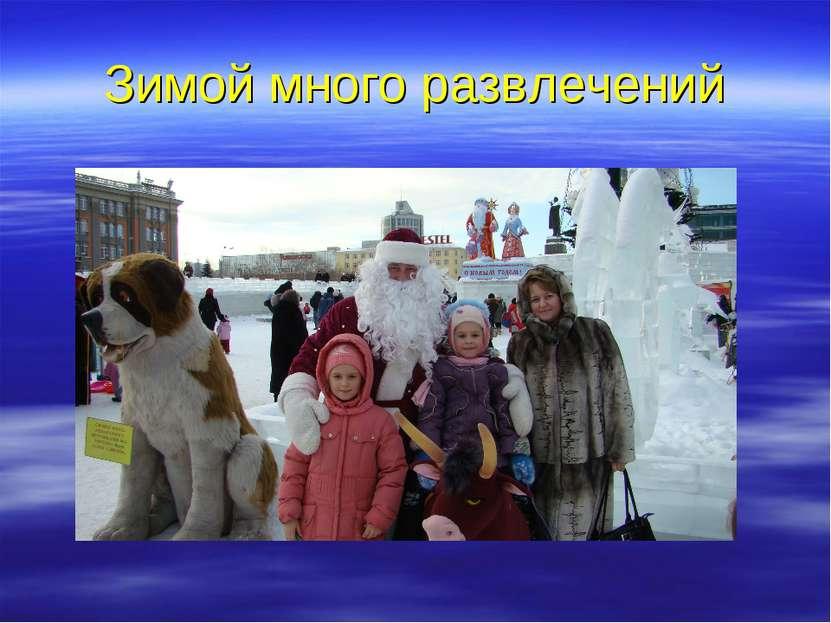 Зимой много развлечений