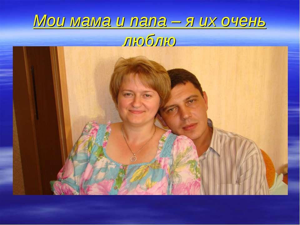 Мои мама и папа – я их очень люблю