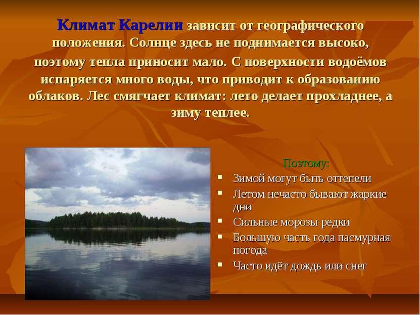 Климат Карелии зависит от географического положения. Солнце здесь не поднимае...