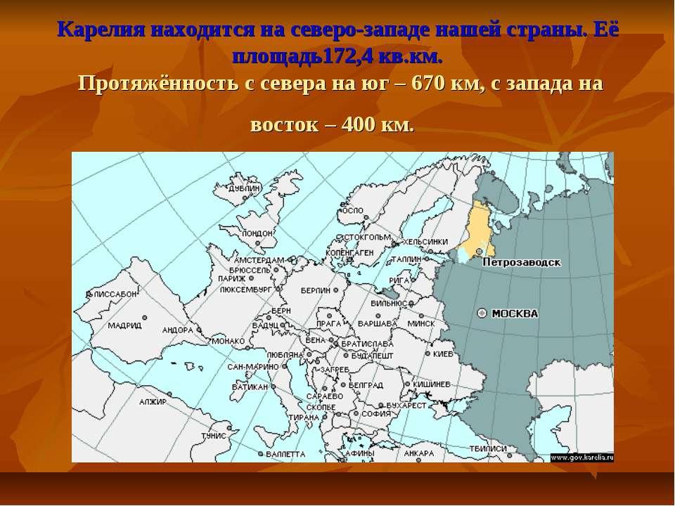 Карелия находится на северо-западе нашей страны. Её площадь172,4 кв.км. Протя...