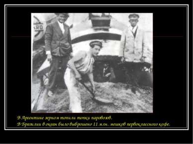 ВАргентине зерном топили топки паровозов. ВБразилии в океан было выброшено ...