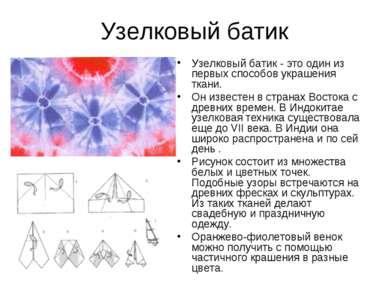 Узелковый батик Узелковый батик - это один из первых способов украшения ткани...