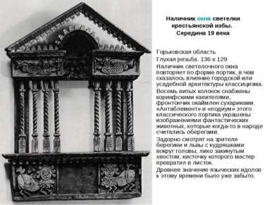 Наличник окна светелки крестьянской избы. Середина 19 века Горьковская област...