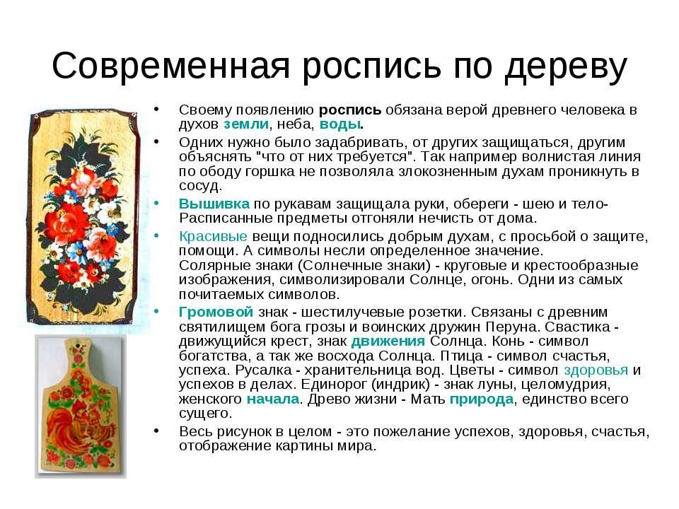 Современная роспись по дереву Своему появлению роспись обязана верой древнего...