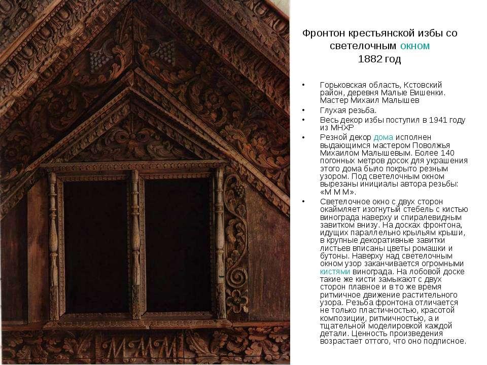 Фронтон крестьянской избы со светелочным окном 1882 год Горьковская область, ...