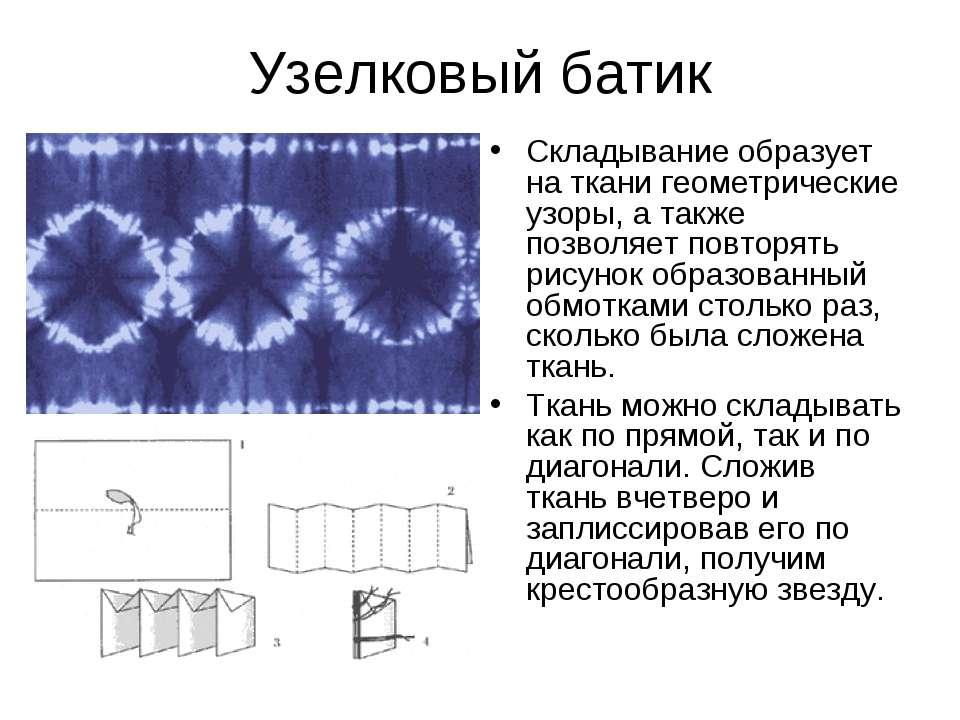 Узелковый батик Складывание образует на ткани геометрические узоры, а также п...