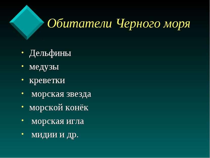 Обитатели Черного моря Дельфины медузы креветки морская звезда морской конёк ...