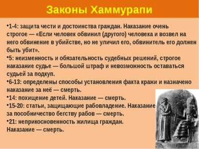 Законы Хаммурапи 1-4: защита чести и достоинства граждан. Наказание очень стр...