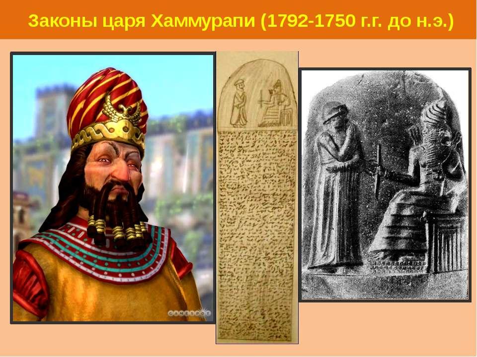 Законы царя Хаммурапи (1792-1750 г.г. до н.э.)