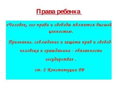 Права ребенка «Человек, его права и свободы являются высшей ценностью. Призна...