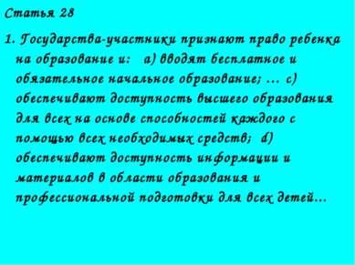Права ребенка Статья 28 1. Государства-участники признают право ребенка на об...