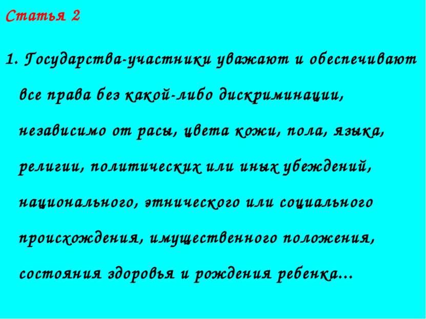 Права ребенка Статья 2 1. Государства-участники уважают и обеспечивают все пр...