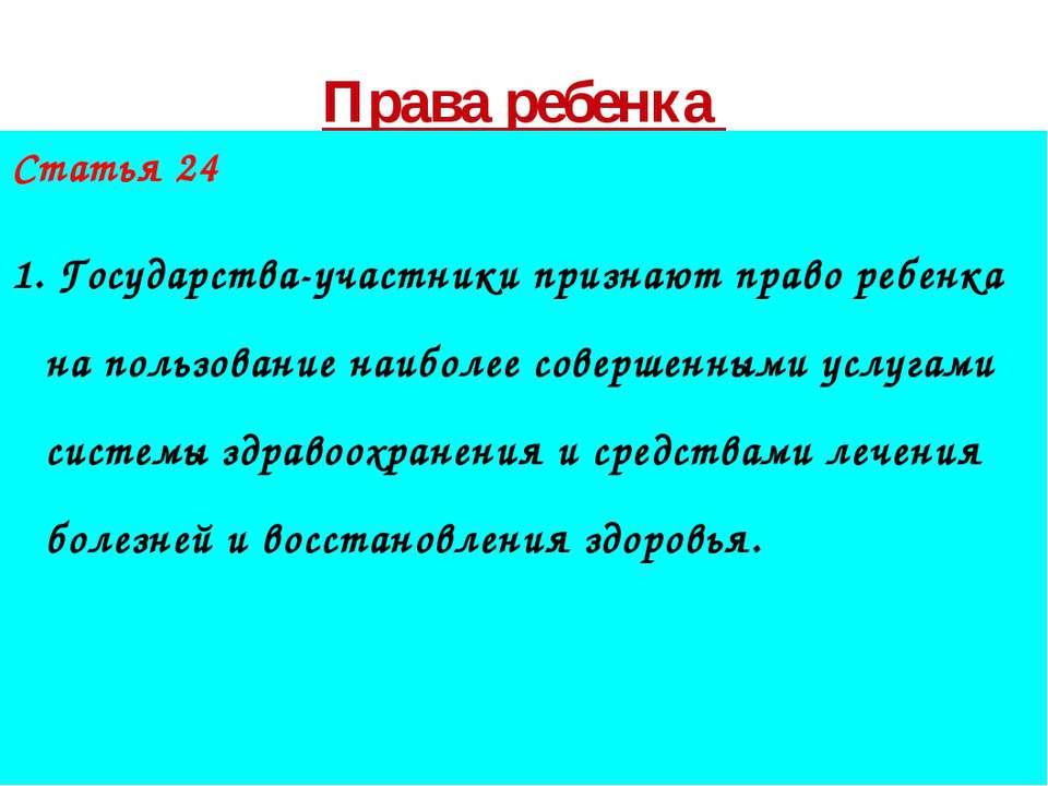 Права ребенка Статья 24 1. Государства-участники признают право ребенка на по...