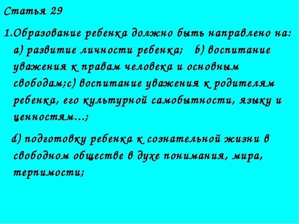 Права ребенка Статья 29 1.Образование ребенка должно быть направлено на: a) р...