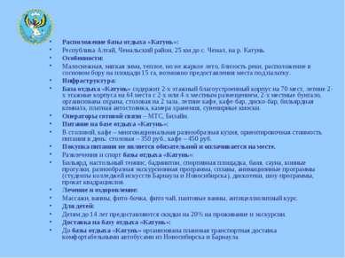 Расположение базы отдыха «Катунь»: Республика Алтай, Чемальский район, 25 км ...