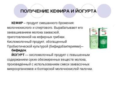 ПОЛУЧЕНИЕ КЕФИРА И ЙОГУРТА КЕФИР – продукт смешанного брожения: молочнокислог...
