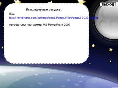 Фон http://hendinarts.com/turkmac/page3/page2/files/page2-1032-full.jpg Автоф...