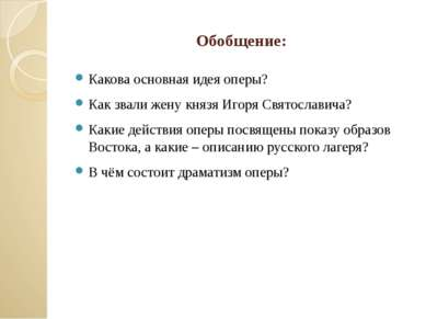 Обобщение: Какова основная идея оперы? Как звали жену князя Игоря Святославич...