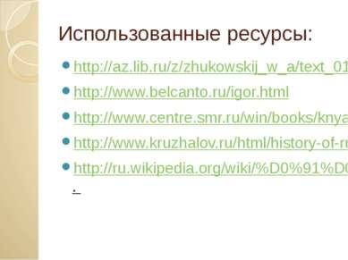 Использованные ресурсы: http://az.lib.ru/z/zhukowskij_w_a/text_0126.shtml htt...