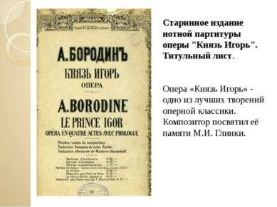 """Старинное издание нотной партитуры оперы """"Князь Игорь"""". Титульный лист. Опера..."""