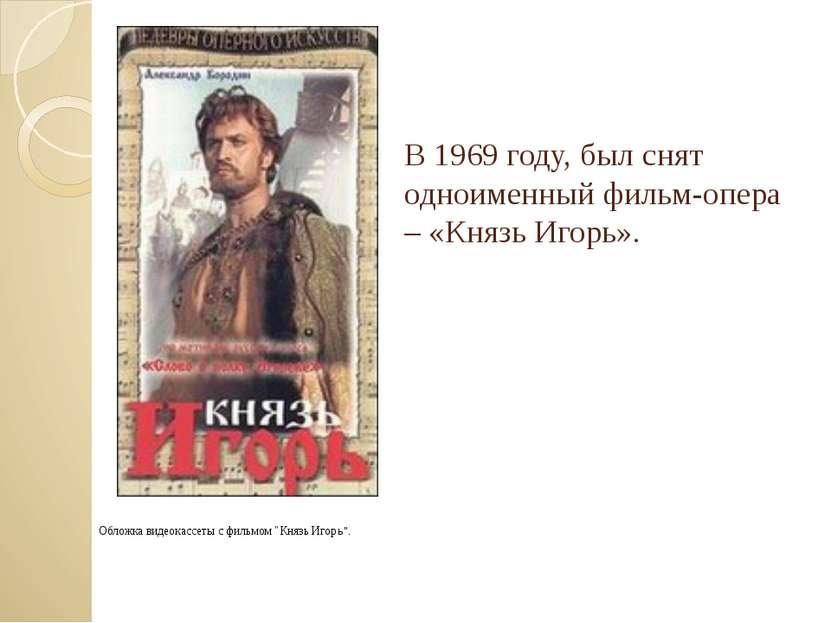 В 1969 году, был снят одноименный фильм-опера – «Князь Игорь». Обложка видеок...