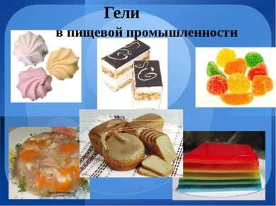 Гели в пищевой промышленности