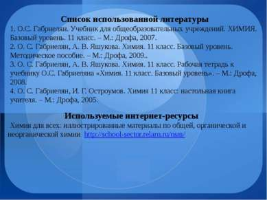 Список использованной литературы 1. О.С. Габриелян. Учебник для общеобразоват...