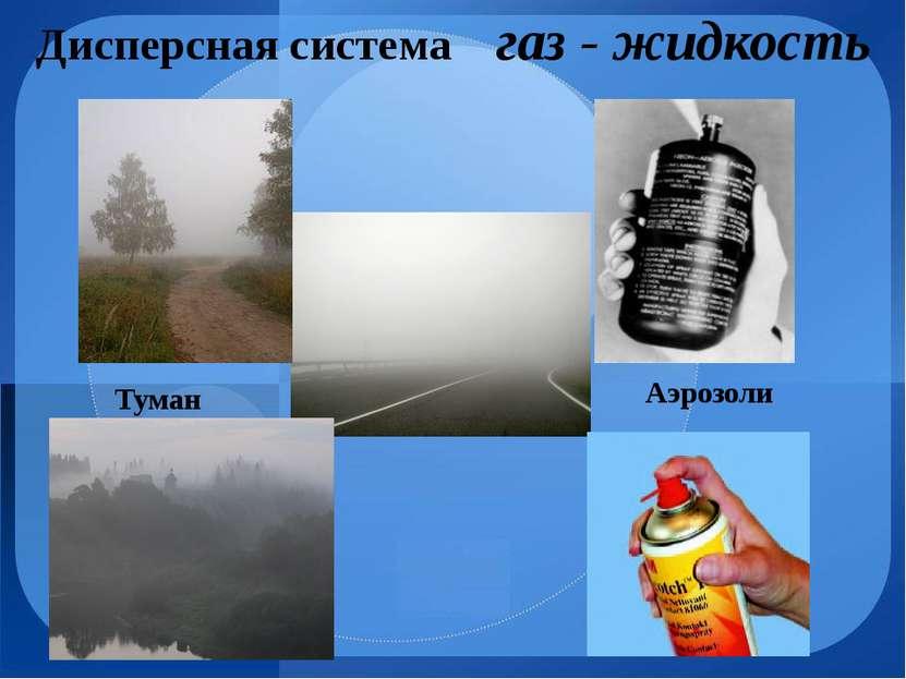 Дисперсная система газ - жидкость Туман Аэрозоли