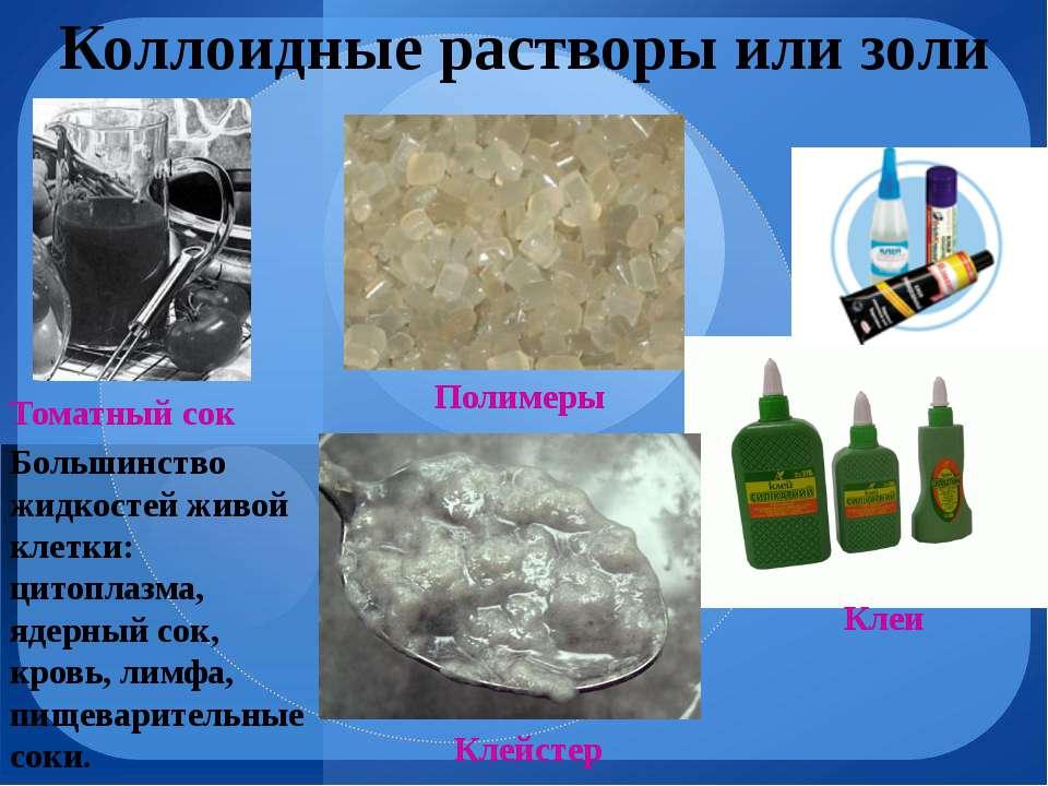 Коллоидные растворы или золи Томатный сок Клеи Полимеры Клейстер Большинство ...