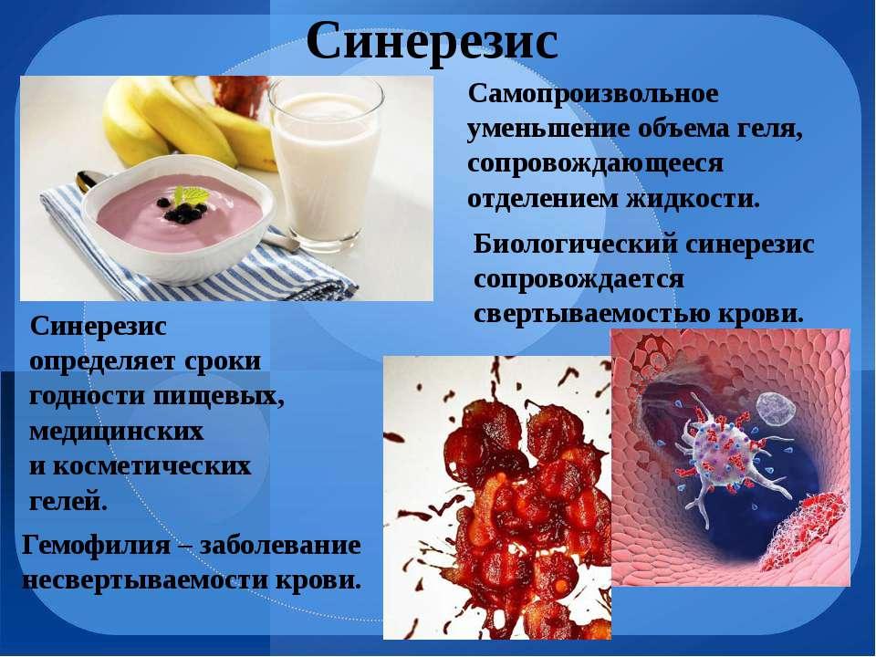 Синерезис Самопроизвольное уменьшение объема геля, сопровождающееся отделение...