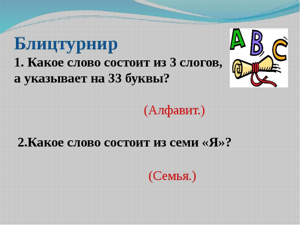 Блицтурнир 1. Какое слово состоит из 3 слогов, а указывает на 33 буквы? 2.Как...