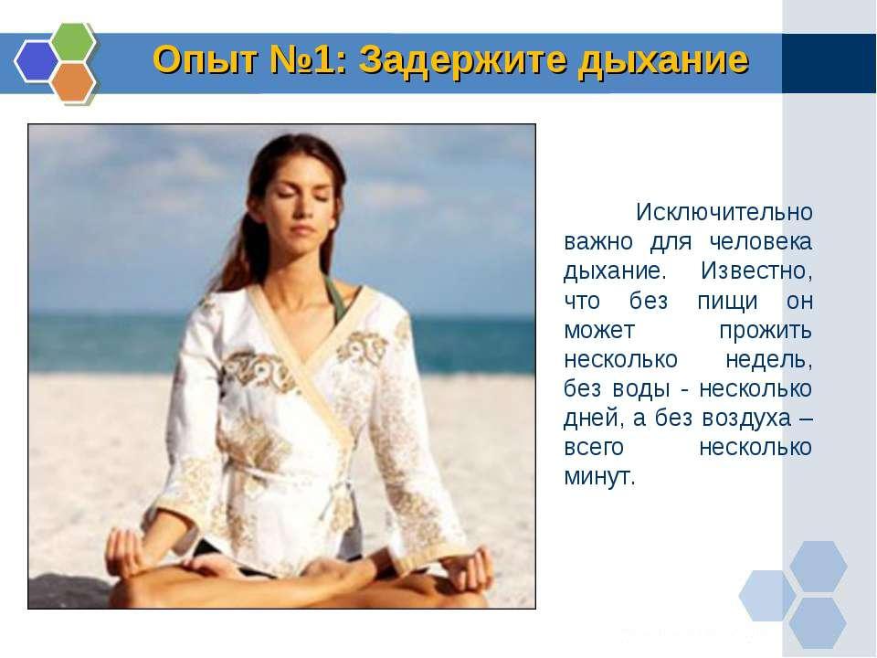 Опыт №1: Задержите дыхание Исключительно важно для человека дыхание. Известно...