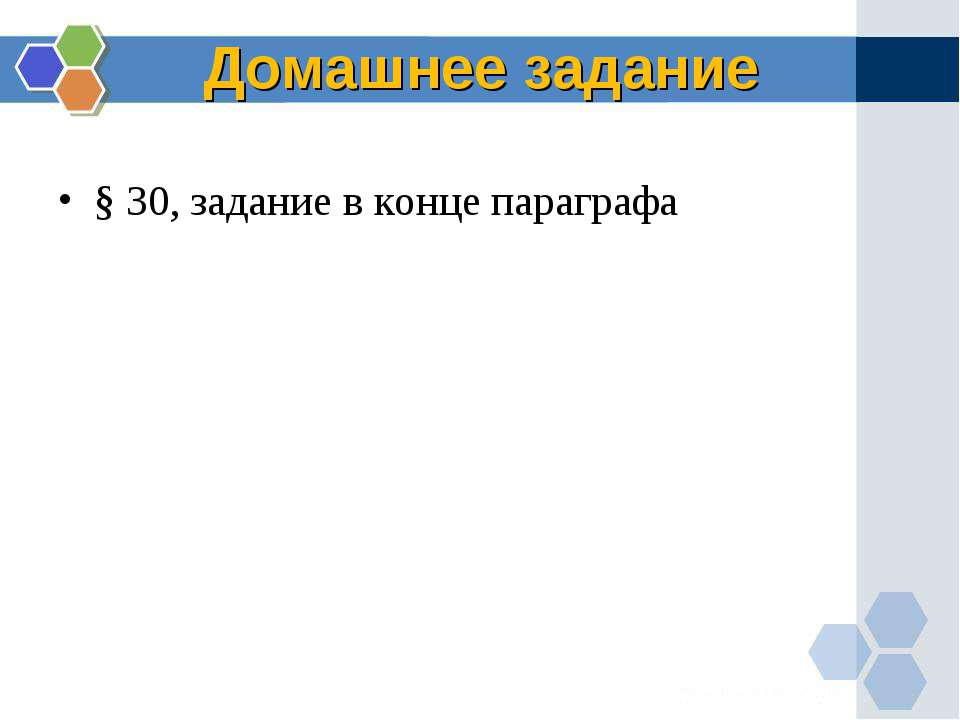Домашнее задание § 30, задание в конце параграфа