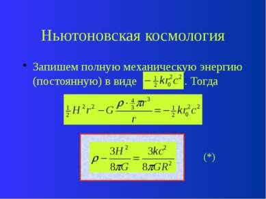 Ньютоновская космология Запишем полную механическую энергию (постоянную) в ви...