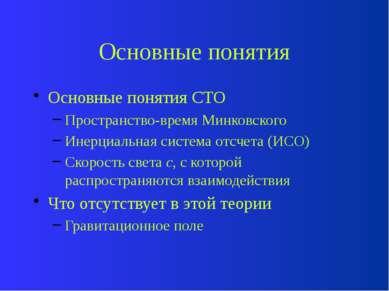 Основные понятия Основные понятия СТО Пространство-время Минковского Инерциал...