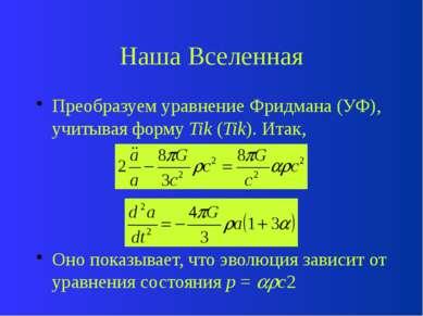 - член Исторически первая модель вселенной Эйнштейна (1917 г.) была по постро...