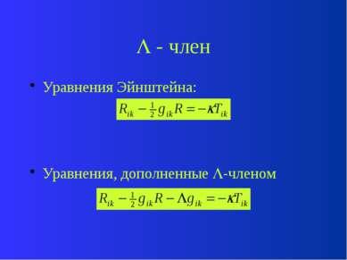 - член Сравнивая с общим видом тензора энергии импульса в ЛИСО, т.е. видим, ч...