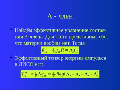 - член Действительно, из уравнения Фридмана: Если = – 1 (т.е. всю плотность э...