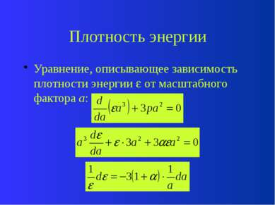 Масштабный фактор Если -1, то Если = -1, то Зависимость истинна, если данный ...